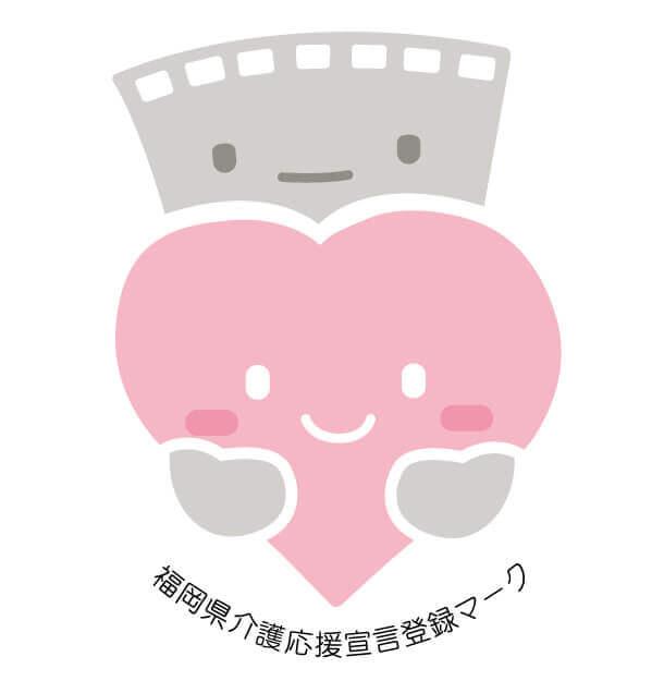 福岡県介護応援宣言ロゴ